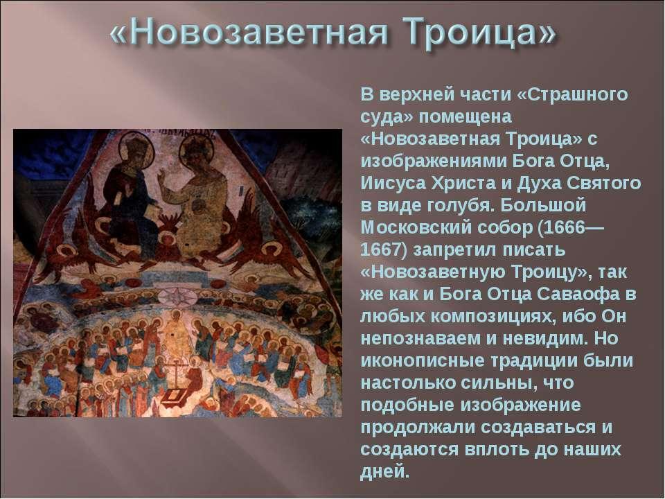 В верхней части «Страшного суда» помещена «Новозаветная Троица» с изображения...
