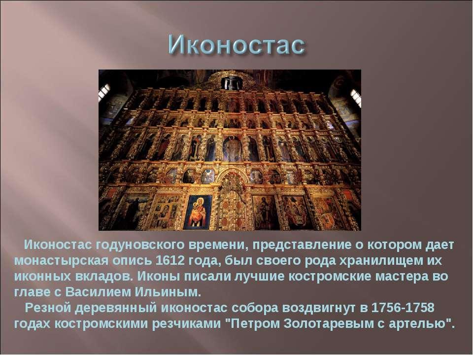Иконостас годуновского времени, представление о котором дает монастырская опи...