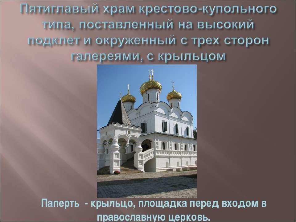 Паперть - крыльцо, площадка перед входом в православную церковь.