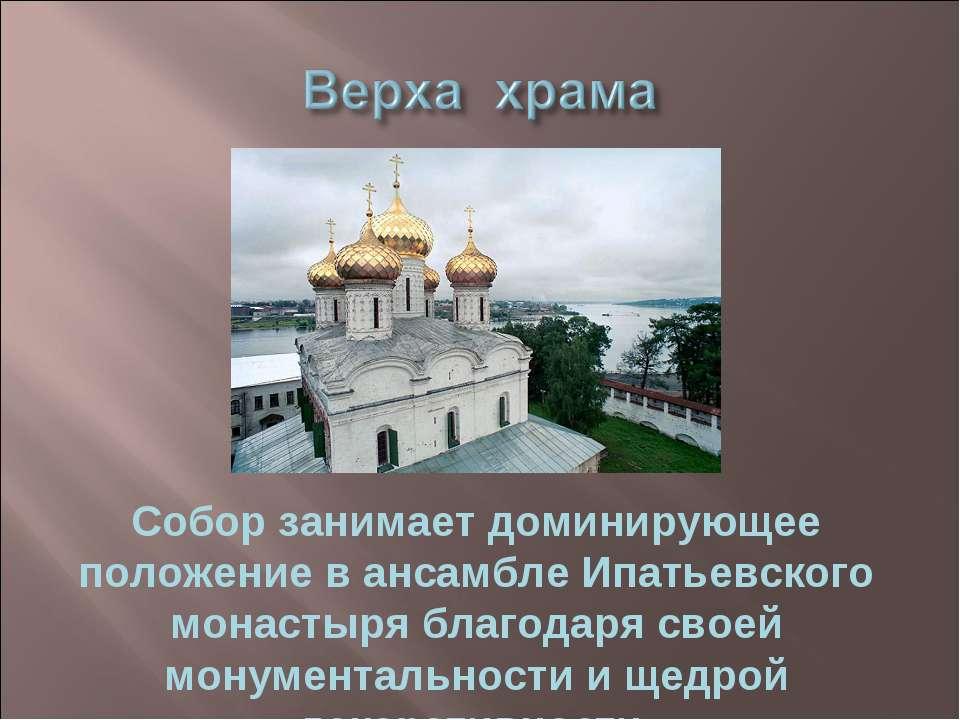 Собор занимает доминирующее положение в ансамбле Ипатьевского монастыря благо...