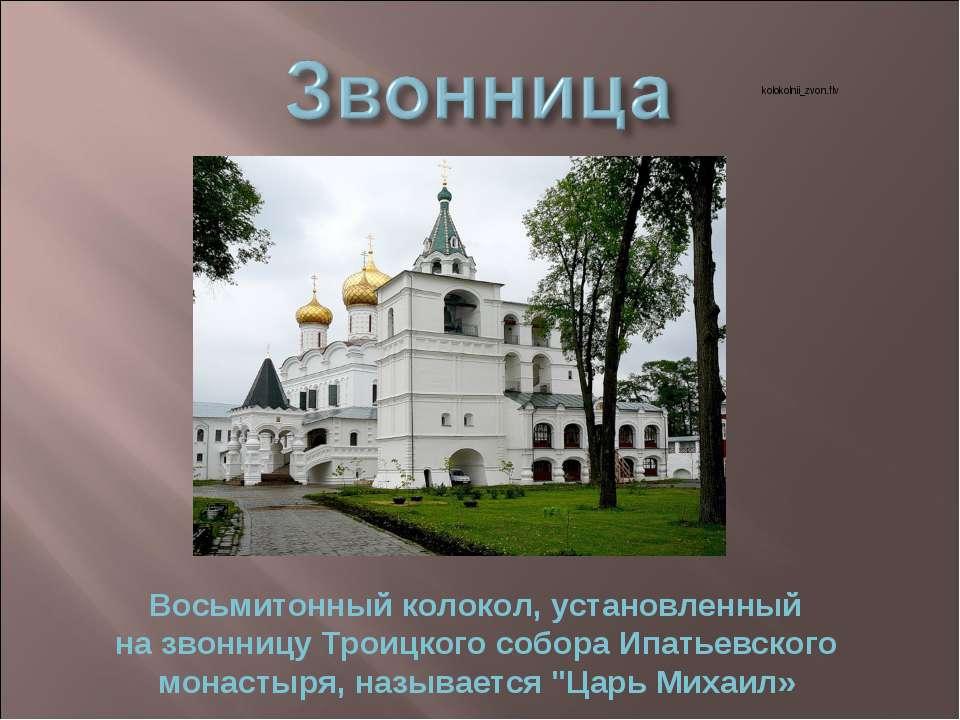 Восьмитонный колокол, установленный на звонницу Троицкого собора Ипатьевского...