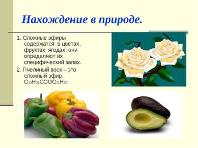 Нахождение в природе. 1. Сложные эфиры содержатся в цветах, фруктах, ягодах; ...