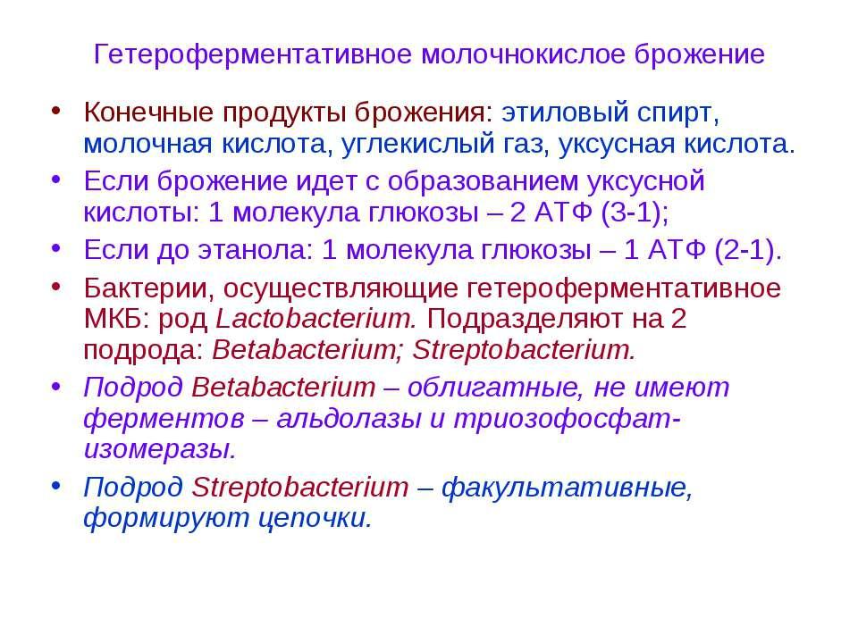 Гетероферментативное молочнокислое брожение Конечные продукты брожения: этило...