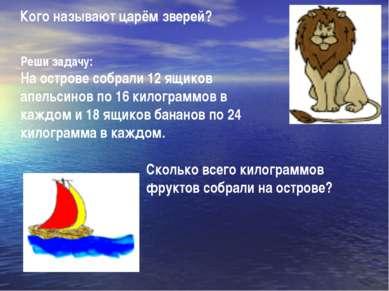 Кого называют царём зверей? Реши задачу: На острове собрали 12 ящиков апельси...