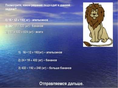 Посмотрите, какое решение подходит к данной задаче? 1) 16 • 12 = 192( кг) - а...