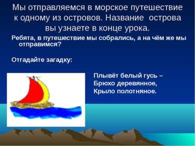 Мы отправляемся в морское путешествие к одному из островов. Название острова ...