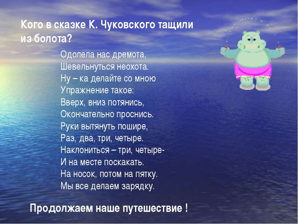 Кого в сказке К. Чуковского тащили из болота? Одолела нас дремота, Шевельнуть...
