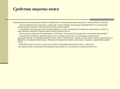 Средства защиты кожи Предназначены для предохранения людей от воздействия АХО...