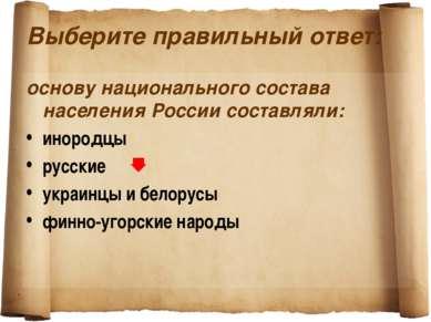 Выберите правильный ответ: основу национального состава населения России сост...
