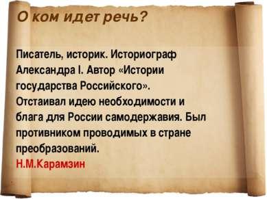 О ком идет речь? Писатель, историк. Историограф Александра I. Автор «Истории ...