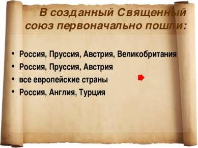 В созданный Священный союз первоначально пошли: Россия, Пруссия, Австрия, Вел...