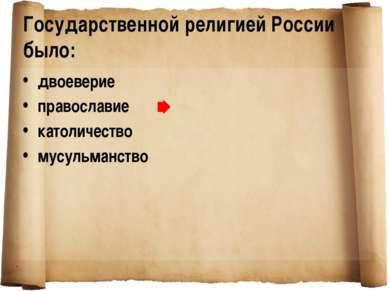 Государственной религией России было: двоеверие православие католичество мусу...