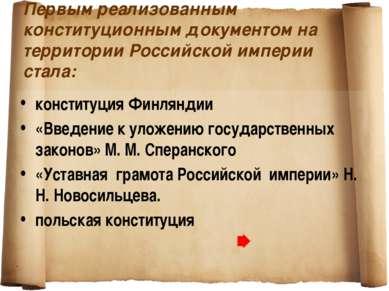 Первым реализованным конституционным документом на территории Российской импе...