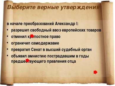 Выберите верные утверждения: в начале преобразований Александр I: разрешил св...