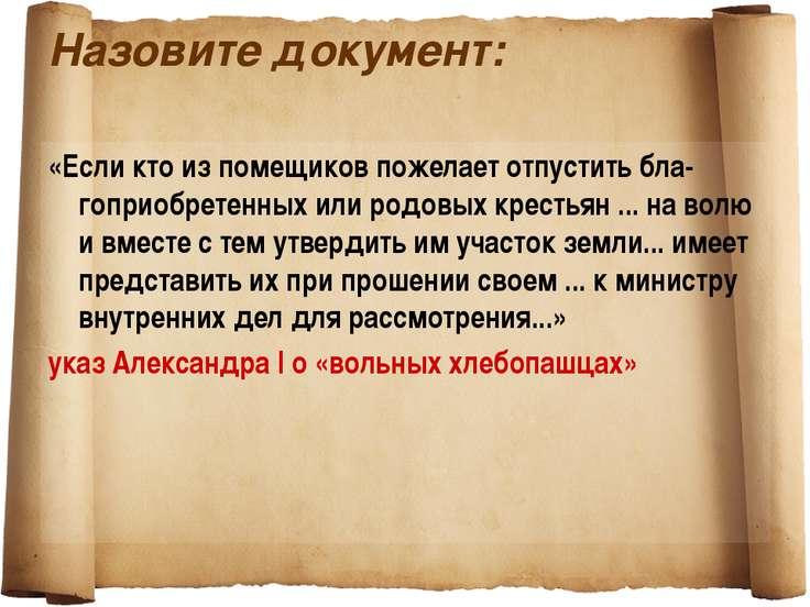 Назовите документ: «Если кто из помещиков пожелает отпустить бла гоприобретен...