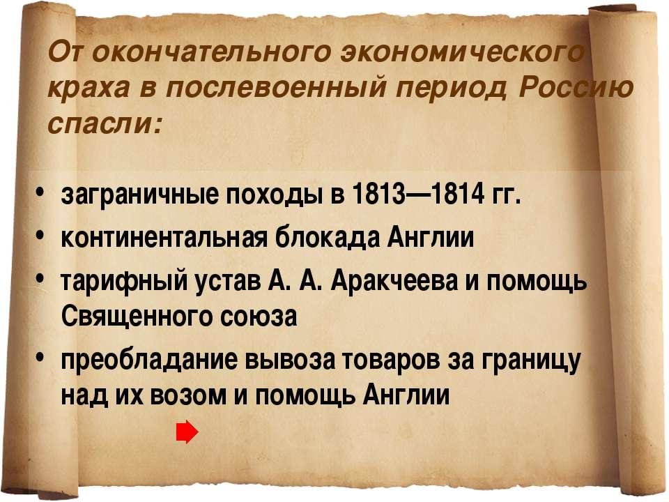От окончательного экономического краха в послевоенный период Россию спасли: з...