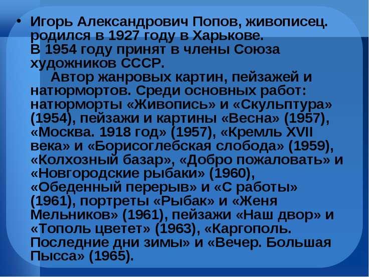 Игорь Александрович Попов, живописец. родился в 1927 году в Харькове. В 1954 ...