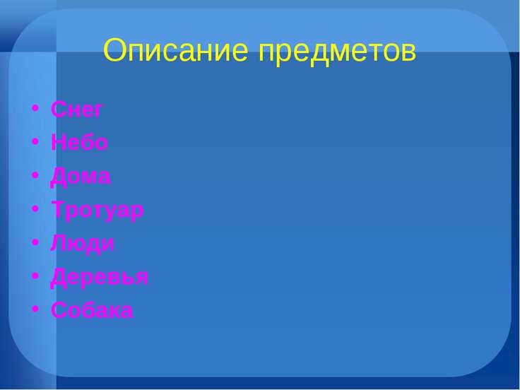 Описание предметов Снег Небо Дома Тротуар Люди Деревья Собака