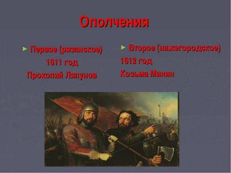 Ополчения Первое (рязанское) 1611 год Прокопий Ляпунов Второе (нижегородское)...