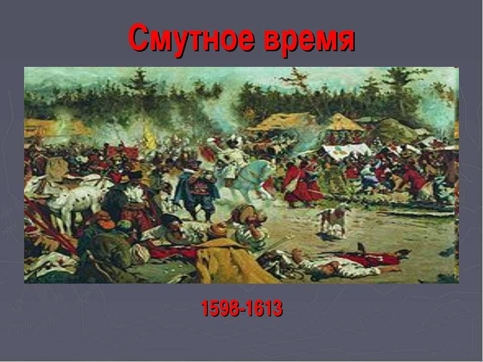Смутное время 1598-1613