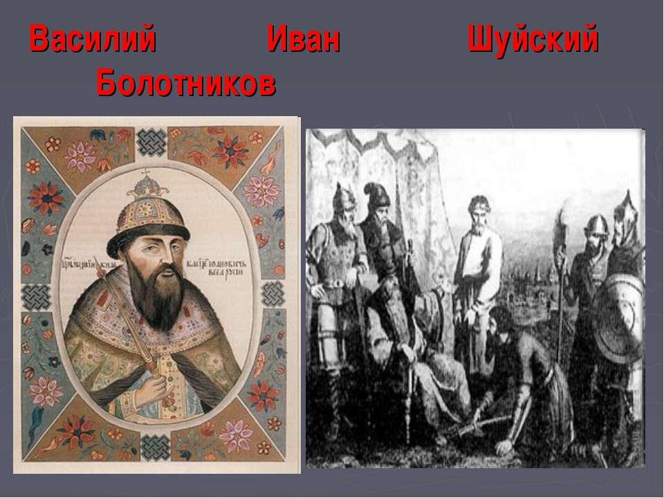 Василий Иван Шуйский Болотников