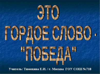 Учитель: Тимохина Е.И. / г. Москва ГОУ СОШ №718