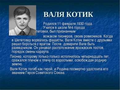 ВАЛЯ КОТИК  Родился 11 февраля 1930 года. Учился в школе №4 города Шепетов...