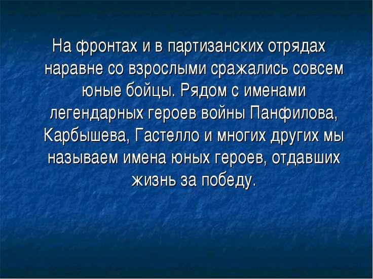 На фронтах и в партизанских отрядах наравне со взрослыми сражались совсем юны...