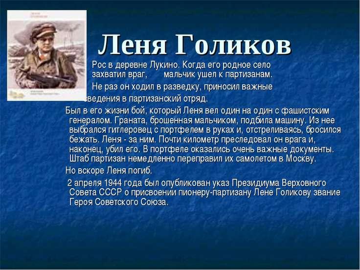 Леня Голиков  Рос в деревне Лукино. Когда его родное село захватил враг, ма...