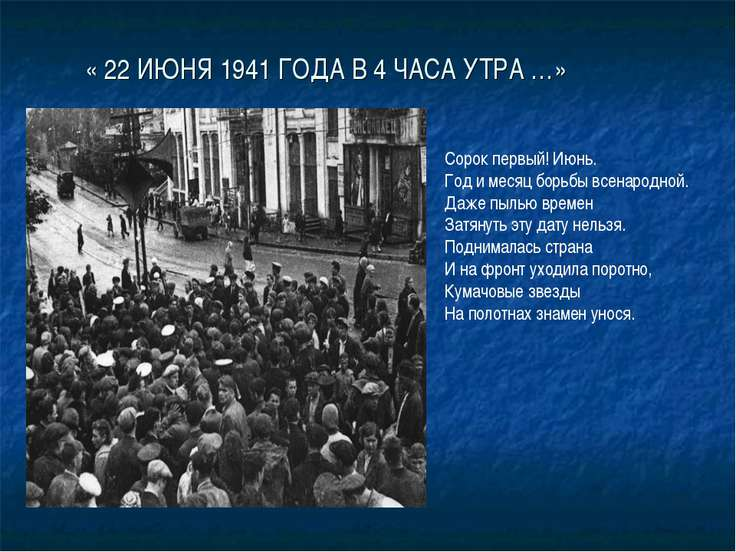 « 22 ИЮНЯ 1941 ГОДА В 4 ЧАСА УТРА …» Сорок первый! Июнь. Год и месяц борьбы в...
