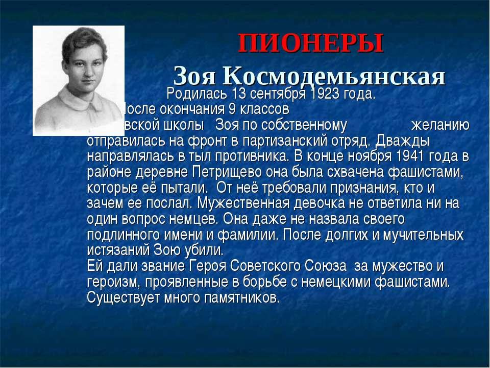 ПИОНЕРЫ Зоя Космодемьянская Родилась 13 сентября 1923 года. После окончания 9...