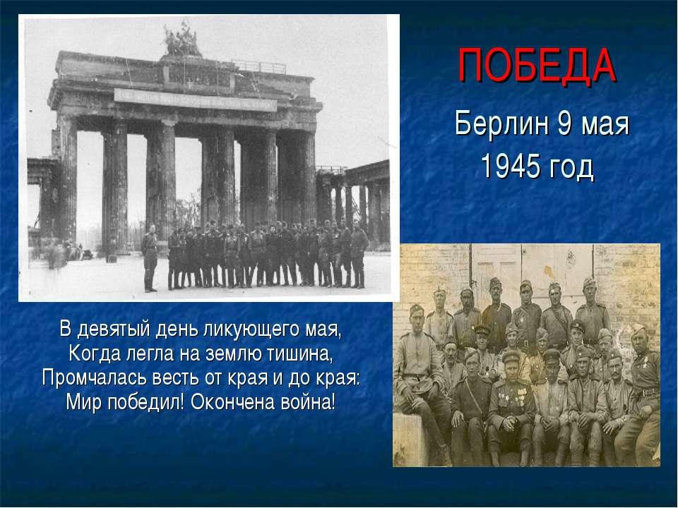 ПОБЕДА Берлин 9 мая 1945 год В девятый день ликующего мая, Когда легла на зем...