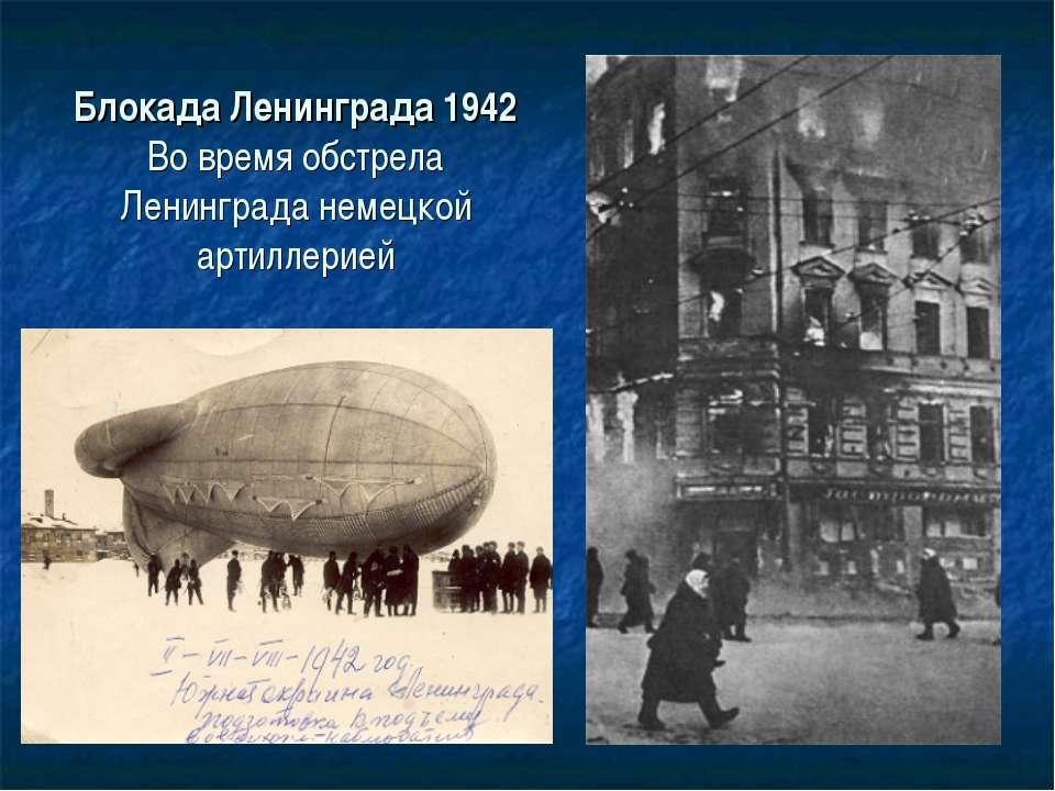 Блокада Ленинграда 1942 Во время обстрела Ленинграда немецкой артиллерией
