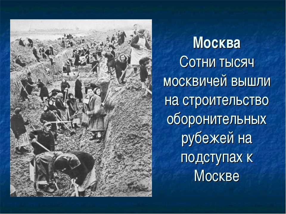 Москва Сотни тысяч москвичей вышли на строительство оборонительных рубежей на...