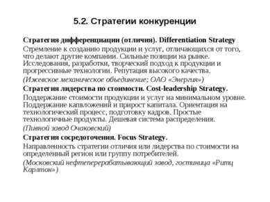 5.2. Стратегии конкуренции Стратегия дифференциации (отличия). Differentiatio...