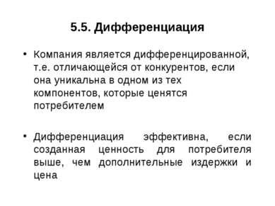 5.5. Дифференциация Компания является дифференцированной, т.е. отличающейся о...
