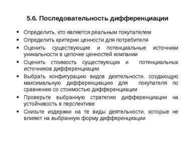 5.6. Последовательность дифференциации Определить, кто является реальным поку...