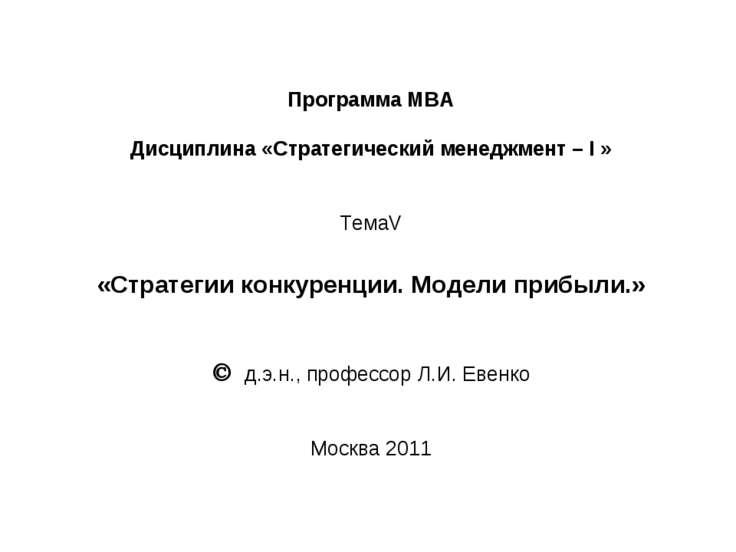 Программа МВА Дисциплина «Стратегический менеджмент – I » ТемаV «Стратегии ко...