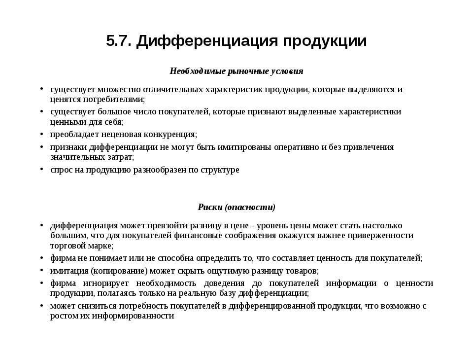 5.7. Дифференциация продукции