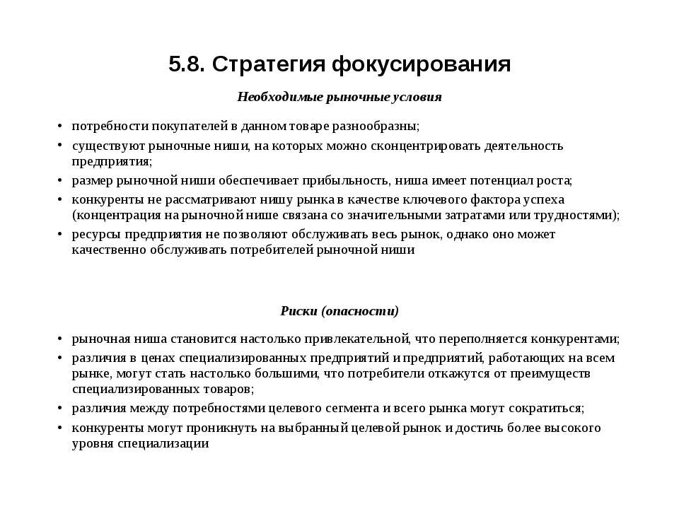 5.8. Стратегия фокусирования