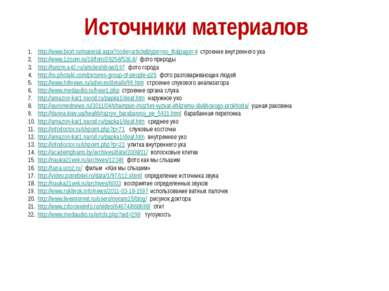 Источники материалов http://www.biorf.ru/material.aspx?code=article&type=no_t...