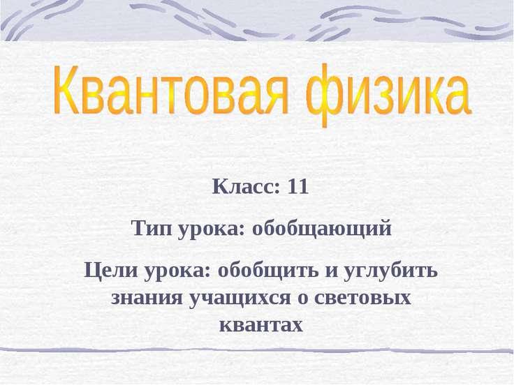 Класс: 11 Тип урока: обобщающий Цели урока: обобщить и углубить знания учащих...