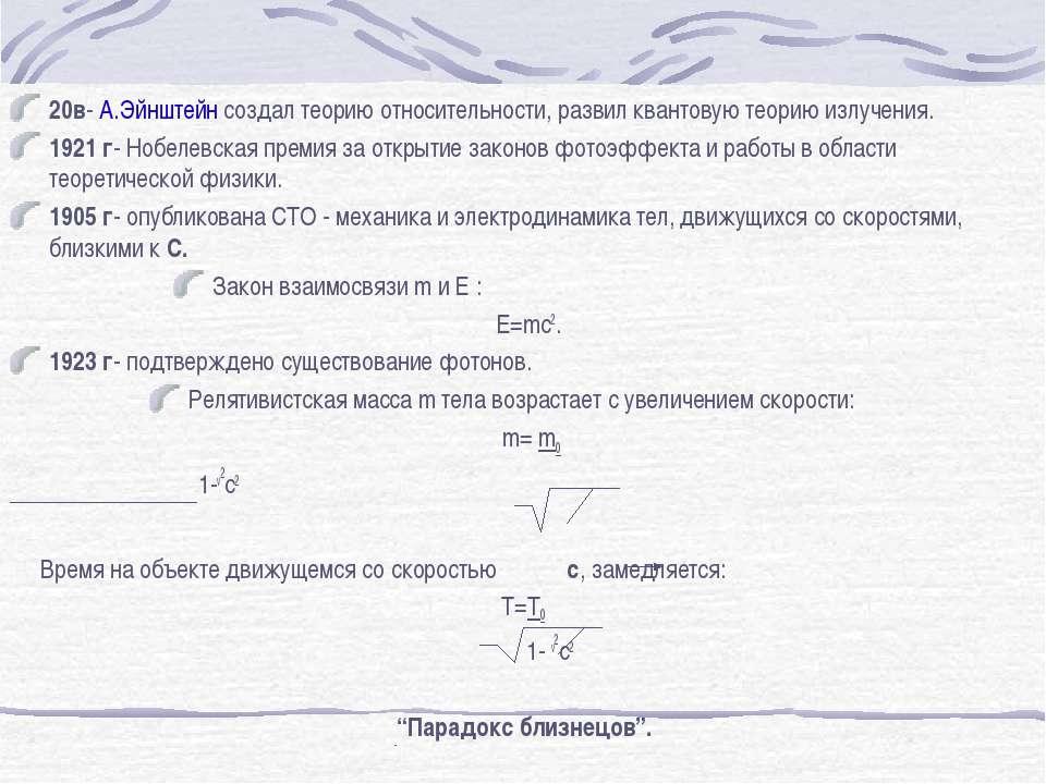 20в- А.Эйнштейн создал теорию относительности, развил квантовую теорию излуче...