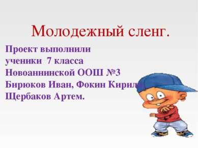 Молодежный сленг. Проект выполнили ученики 7 класса Новоаннинской ООШ №3 Бирю...