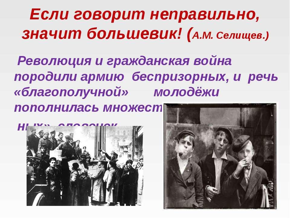 Если говорит неправильно, значит большевик! (А.М. Селищев.) Революция и гражд...