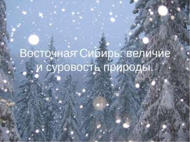 Восточная Сибирь: величие и суровость природы.