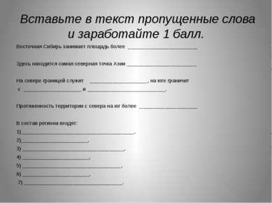 Вставьте в текст пропущенные слова и заработайте 1 балл. Восточная Сибирь зан...