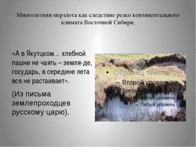 Многолетняя мерзлота как следствие резко континентального климата Восточной С...