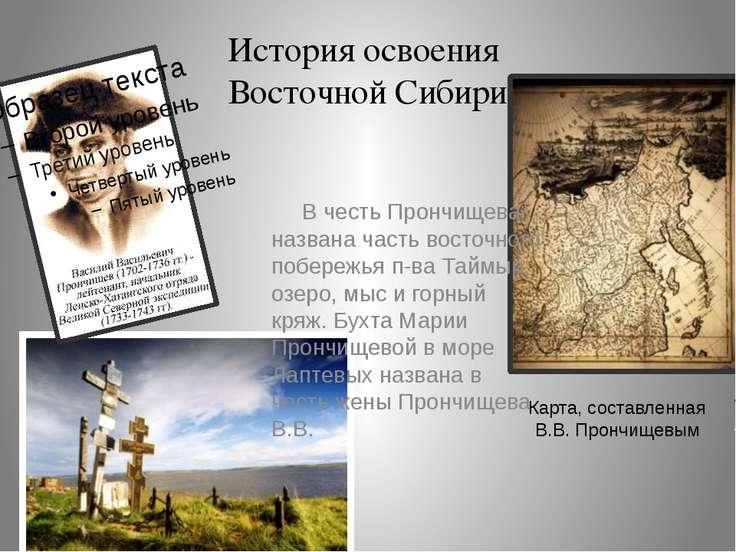 История освоения Восточной Сибири В честь Прончищева названа часть восточного...