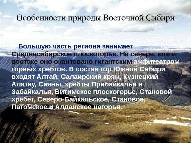 Особенности природы Восточной Сибири Большую часть региона занимает Среднесиб...